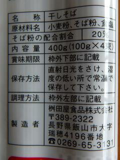 桝田屋食品@長野県(3)信州そば.JPG