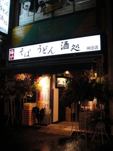 梅や@神田 (1).JPG