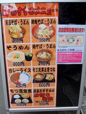 梅や@西新井 (2) 天ぷらそば410半ライス130.JPG