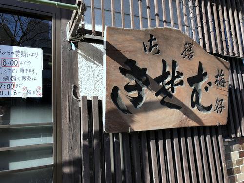 梅好@雪が谷大塚 (2)かつ丼1000.jpg