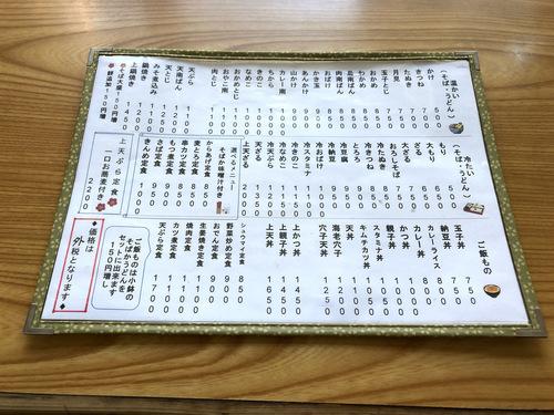 梅好@雪が谷大塚 (3)かつ丼1000.jpg