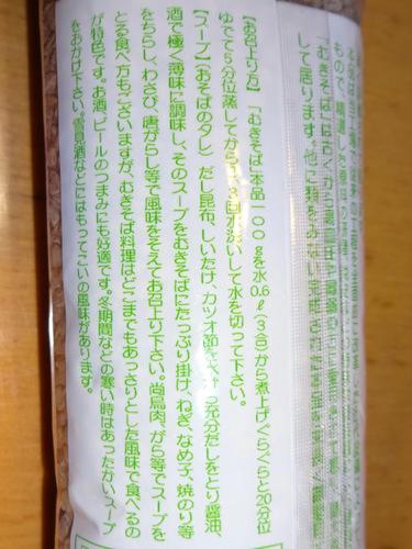 梅田食品製造本舗@山形県酒田市 (5)むきそば918.JPG