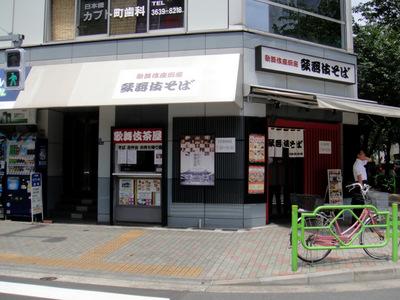 歌舞伎そば@兜町店(11)ざるかき揚げそば490.JPG