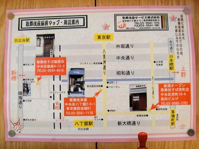 歌舞伎そば@兜町店(3)ざるかき揚げそば490.JPG