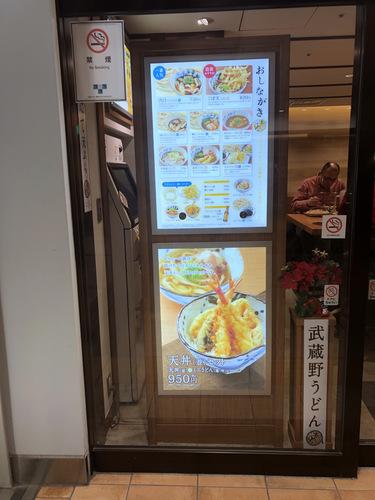 武蔵野うどんこぶしecute立川店@立川 (2)肉汁つけうどん750.jpg