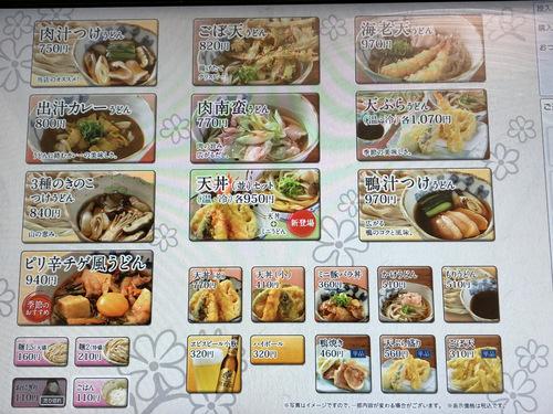 武蔵野うどんこぶしecute立川店@立川 (3)肉汁つけうどん750.jpg