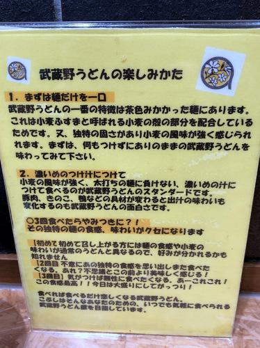 武蔵野うどんこぶしecute立川店@立川 (4)肉汁つけうどん750.jpg