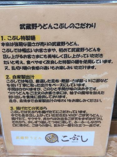 武蔵野うどんこぶしecute立川店@立川 (5)肉汁つけうどん750.jpg
