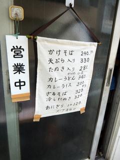 水神そば@亀戸水神(6)たぬき入りそば280.JPG