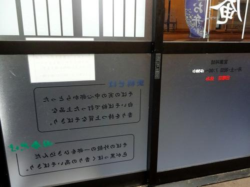 永坂庵@本郷三丁目 (10)ゲソかき揚げ田舎蕎麦400.JPG