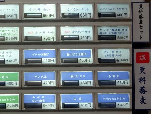 永坂庵@本郷三丁目 (4)ゲソかき揚げ田舎蕎麦400.JPG