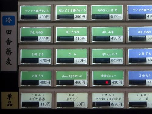 永坂庵@本郷三丁目 (5)ゲソかき揚げ田舎蕎麦400.JPG