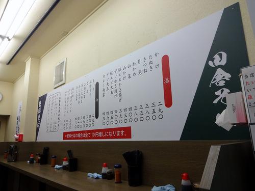 永坂庵@本郷三丁目 (7)ゲソかき揚げ田舎蕎麦400.JPG