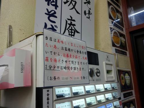 永坂庵@本郷三丁目 (9)ゲソかき揚げ田舎蕎麦400.JPG