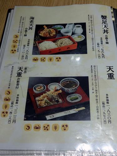 永坂更科布屋太兵衛@成田空港 (4)海老天丼合盛り膳2014.JPG