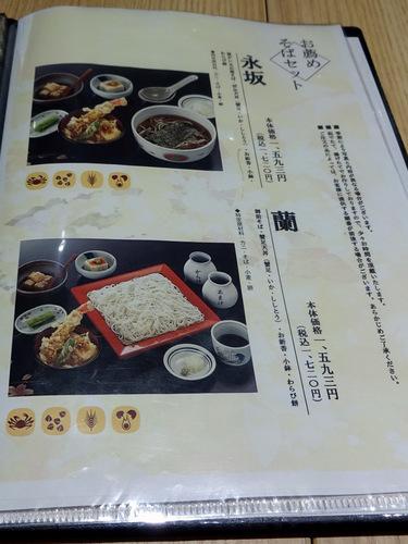 永坂更科布屋太兵衛@成田空港 (5)海老天丼合盛り膳2014.JPG