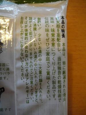 永坂更科@港区(3)そば粉五割.JPG