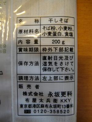 永坂更科@港区(4)そば粉五割.JPG