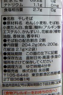 永谷園@港区(3)そばらーめん265(希望価格).JPG