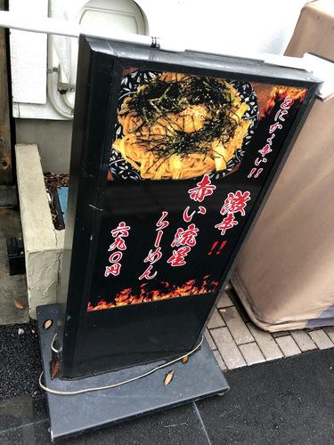 汁や@さいたま新都心 (5)未食.jpg