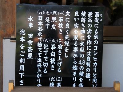 池本茶屋@忍野八海(2)もりそば750.JPG