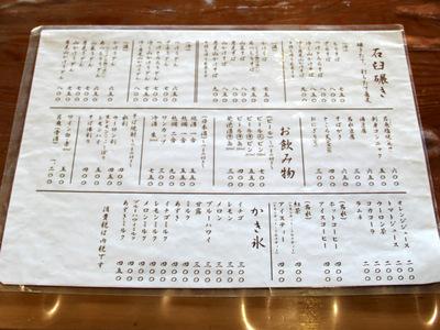 池本茶屋@忍野八海(5)もりそば750.JPG