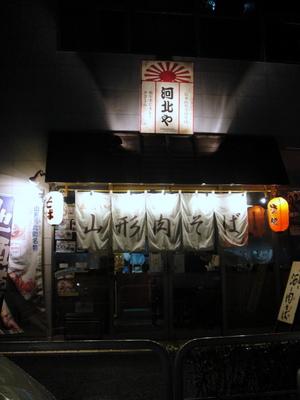 河北や@小川町(10)ミニカレー肉そばセット680.JPG