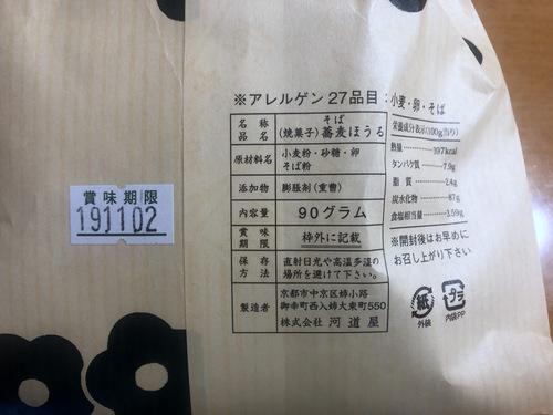 河道屋@京都府 (3)蕎麦ほうる.jpg