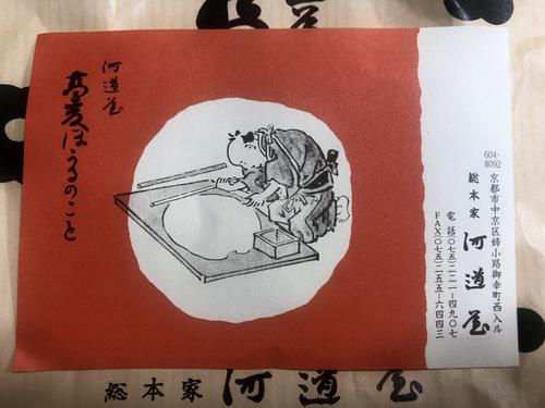 河道屋@京都府 (5)蕎麦ほうる.jpg
