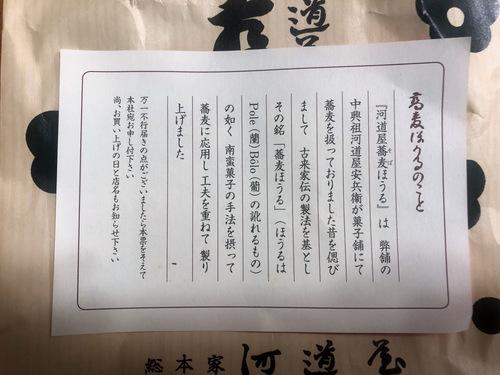 河道屋@京都府 (6)蕎麦ほうる.jpg