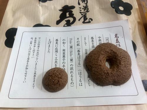 河道屋@京都府 (7)蕎麦ほうる.jpg