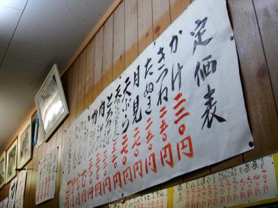 泉川@平和島 天ぷら(玉子入)そば320(2).JPG