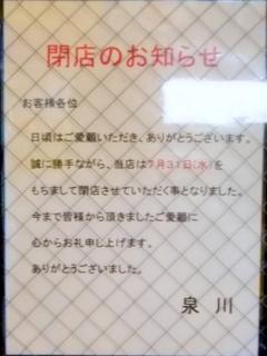 泉川@平和島(1)閉店.JPG