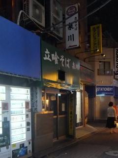泉川@平和島(2)閉店.JPG