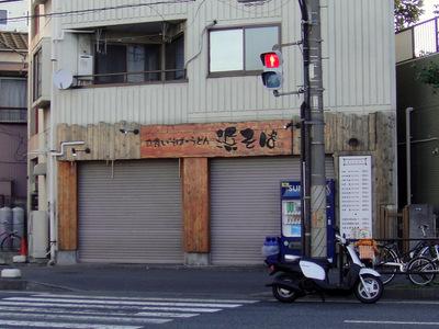 浜そば@浜川崎(1)未食.JPG