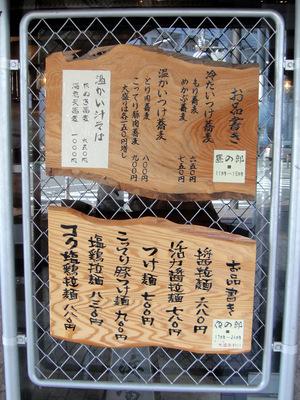 浜寅@東戸塚 (2).JPG
