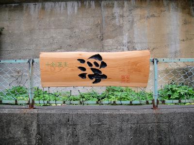 浮(ぶい)@大崎広小路(4)もり&ひとくちじゃこご飯640.JPG