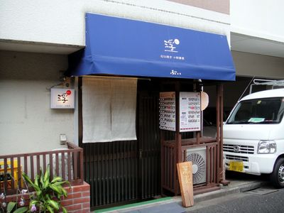浮(ぶい)@大崎広小路(5)もり&ひとくちじゃこご飯640.JPG