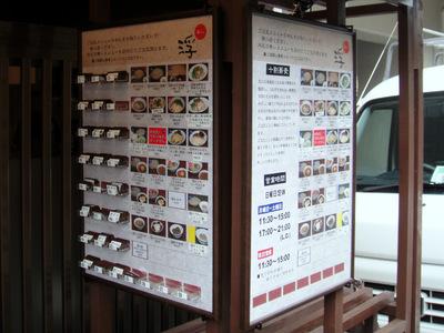 浮(ぶい)@大崎広小路(6)もり&ひとくちじゃこご飯640.JPG