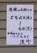 淡竹@穴守稲荷(2)未食.JPG
