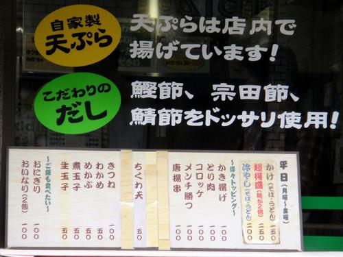深大寺そば@立川 (5).JPG
