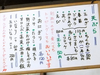 深大寺門前そば@千歳烏山(2)冷しかけそば260+40春菊天110コロッケ80.JPG