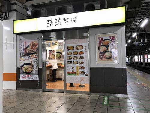 清流そば 立川5・6番線ホーム店 (旧 奥多摩そば)@立川 (1)未食.jpg