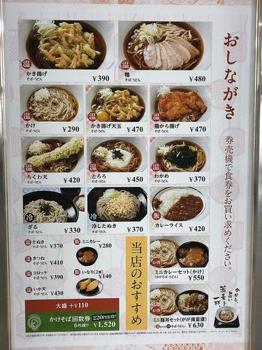 清流そば 立川5・6番線ホーム店 (旧 奥多摩そば)@立川 (2)未食.jpg