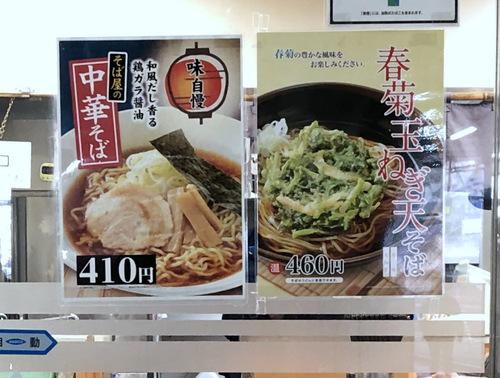 清流そば 立川5・6番線ホーム店 (旧 奥多摩そば)@立川 (3)未食.jpg