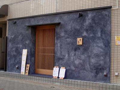 満蔵@大森(1)未食.JPG