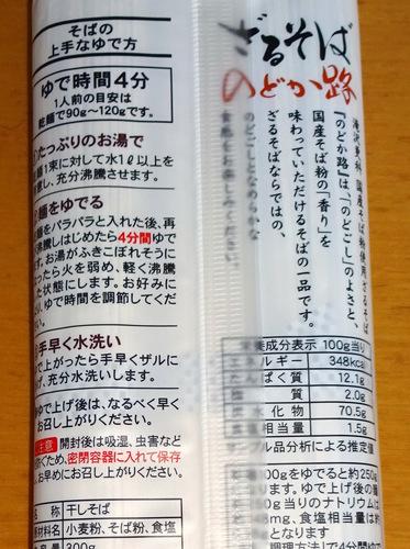 滝沢食品@長野県 (2)のどか路.JPG