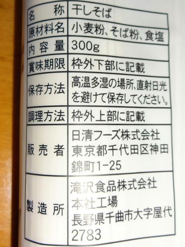 滝沢食品@長野県 (4)のどか路.JPG