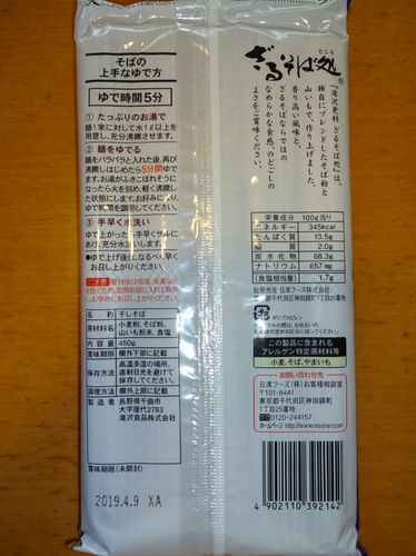 瀧澤食品@長野県 (2)とろろ入りざるそば処300ちょい.JPG
