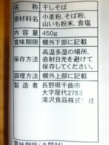 瀧澤食品@長野県 (3)とろろ入りざるそば処300ちょい.JPG